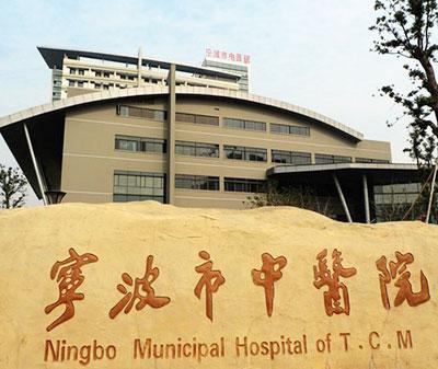 Ningbo Middle School Hospital