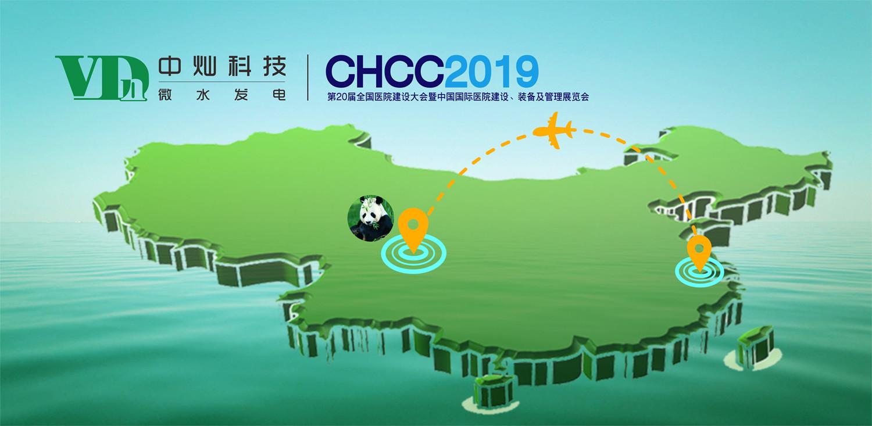 中灿科技惊艳蓉城︱聚焦中国国际医院建设展览会