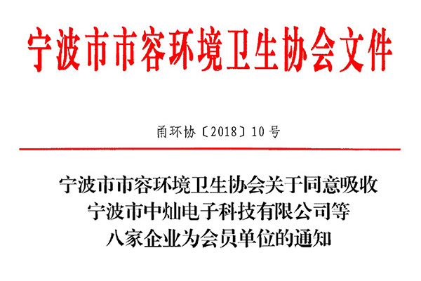 Good news - our success to join the association of ningbo city environmental health
