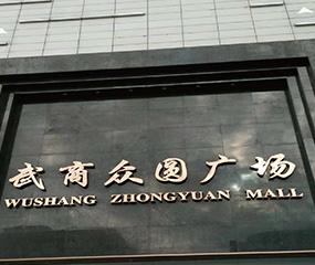 武汉武商众圆广场