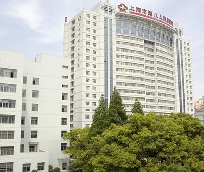 Shanghai No. 8 People's Hospital